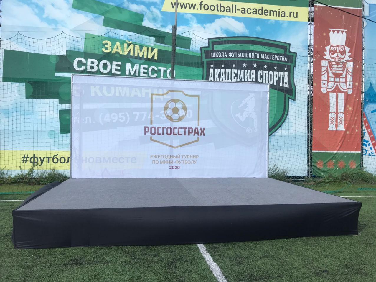 ежегодный турнир по мини-футболу компании росгорстрах 2020