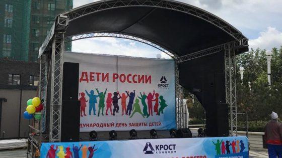 День защиты детей. Компания КРОСТ