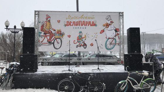 Московский зимний велопарад