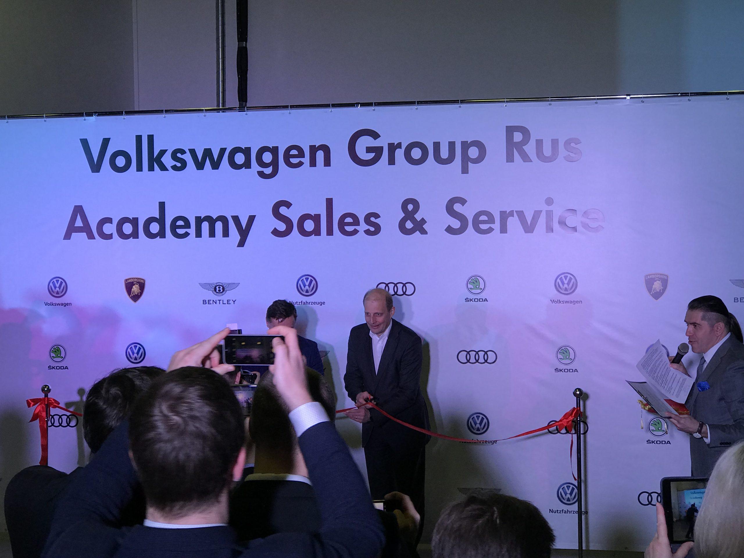 Открытие академии продаж и сервиса Фольксваген