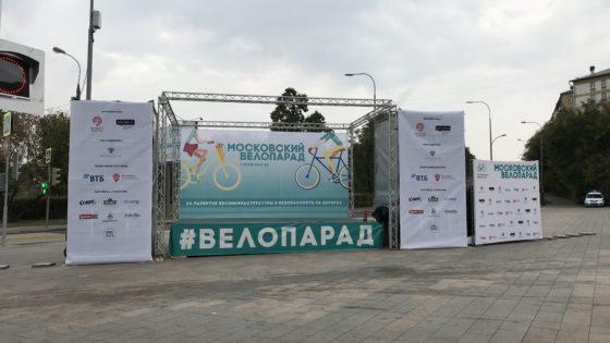 Московский осенний велопарад